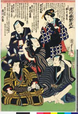 Utagawa Kunisada II: 「流行娘聟沢山」 - Ritsumeikan University