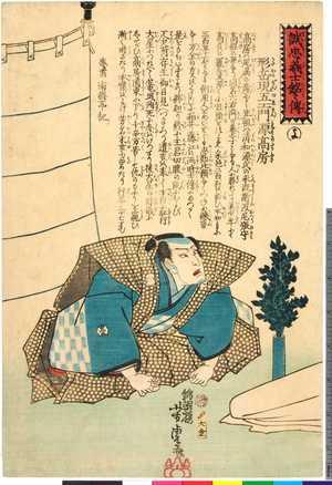Utagawa Yoshitora: 「誠忠義士銘々伝」 - Ritsumeikan University