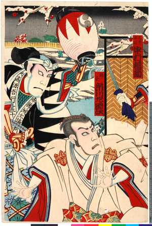 Utagawa Kunisada: 「大星力弥 中村福助」「師直 市川左団次」 - Ritsumeikan University