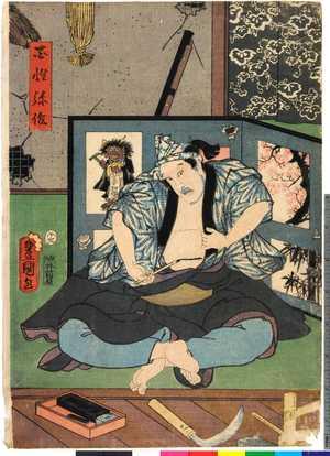 Utagawa Kunisada: 「百性弥作」 - Ritsumeikan University