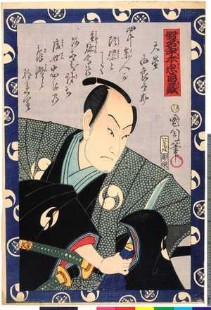 Toyohara Kunichika: 「仮名手本忠臣蔵」 - Ritsumeikan University