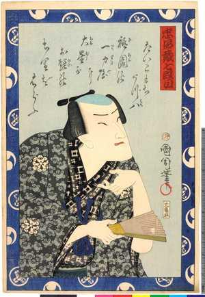 Toyohara Kunichika: 「忠臣蔵七段目」 - Ritsumeikan University