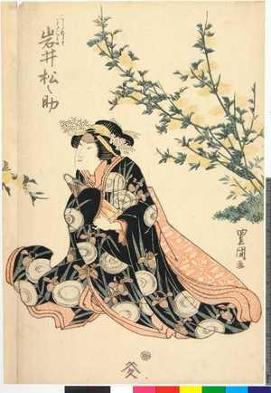 Utagawa Toyokuni I: 「こしもととこよ 岩井松之助」 - Ritsumeikan University
