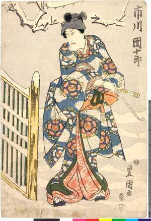 Utagawa Toyokuni I: 「市川団十郎」 - Ritsumeikan University