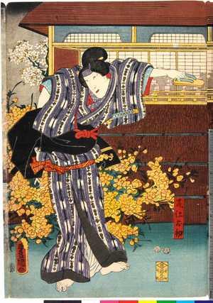 Utagawa Kunisada: 「召仕お初」 - Ritsumeikan University