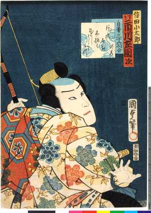 Utagawa Kunisada II: 「自筆三十六句合」 - Ritsumeikan University