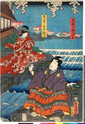 Utagawa Kunisada: 「久我之助清舟」「太宰ノ息女雛鳥」 - Ritsumeikan University