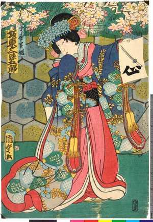 Utagawa Kunisada II: 「うす雪姫 坂東三津五郎」 - Ritsumeikan University