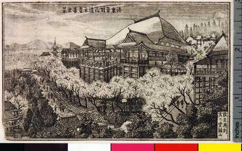 緑山: 「洛東音羽山清水寺春之景」 - Ritsumeikan University