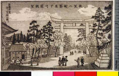 緑山: 「祇園二軒茶屋下川原眺望」 - Ritsumeikan University