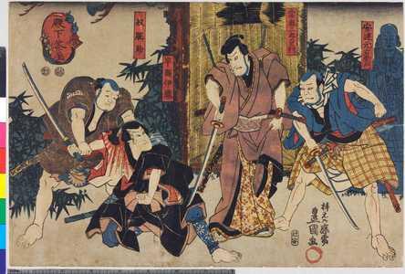 Utagawa Kunisada: 「殿下茶屋」 - Ritsumeikan University