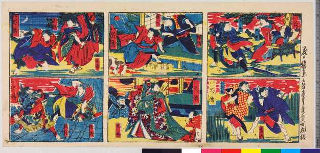 Unknown: 「八犬」「伏姫」「大助」「糠助」「信乃」「八犬伝」「道節」「荘助」「八犬伝」「房八」「小文吾」「八犬伝」「八犬伝」「毛乃」「信乃」「現八」「八犬伝」 - Ritsumeikan University