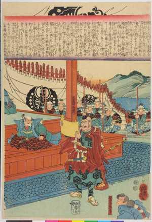 Utagawa Yoshitora: - Ritsumeikan University