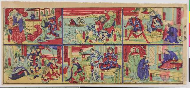 豊員: 「二葉絵草紙」 - Ritsumeikan University