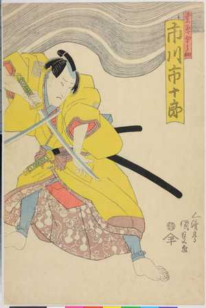 Utagawa Kunisada: 「桑原女之助 市川市十郎」 - Ritsumeikan University
