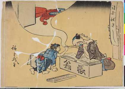Utagawa Hiroshige: 「諸国状さし」 - Ritsumeikan University