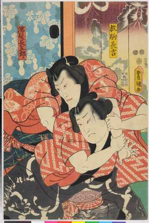 Utagawa Kunisada: 「放駒長吉」「濡髪長五郎」 - Ritsumeikan University