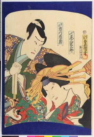 Utagawa Kunisada: 「おこや 尾上粂三郎」「重忠 市川市藏」 - Ritsumeikan University