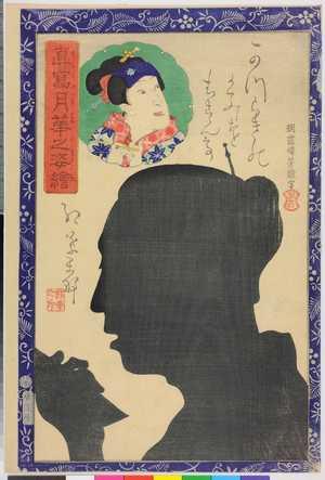 Ochiai Yoshiiku: 「真写月華之姿絵」 - Ritsumeikan University
