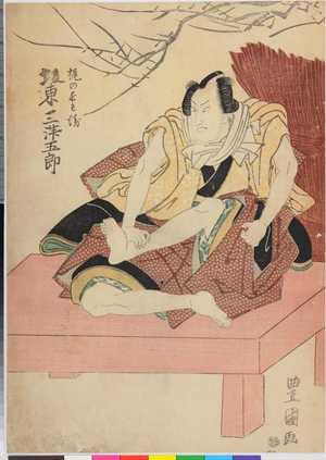 歌川豊国の画像 p1_11
