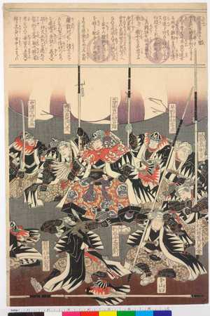 Utagawa Sadahide: - Ritsumeikan University