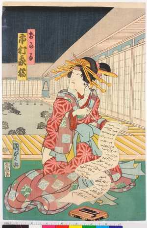 Utagawa Kunisada II: 「おかる 市村家橘」 - Ritsumeikan University