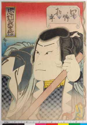 Utagawa Hirosada: 「忠烈義士伝」 - Ritsumeikan University