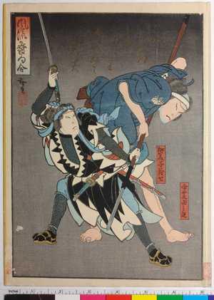 Utagawa Hirosada: 「風流発句合」 - Ritsumeikan University