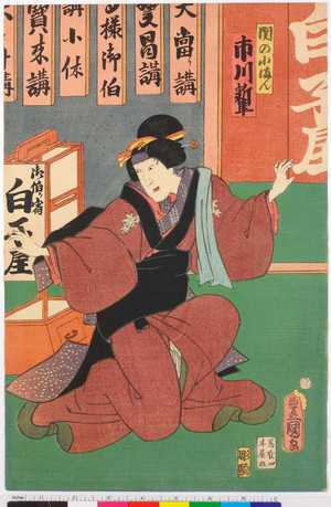 Utagawa Kunisada: 「関の小まん 市川新車」 - Ritsumeikan University