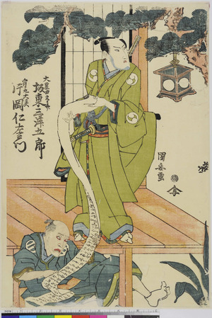 Utagawa Kuniyasu: 「大星由良之介 坂東三津五郎」「斧九太夫 片岡仁左衛門」 - Ritsumeikan University