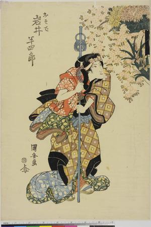 Utagawa Kuniyasu: 「おそで 岩井半四郎」 - Ritsumeikan University