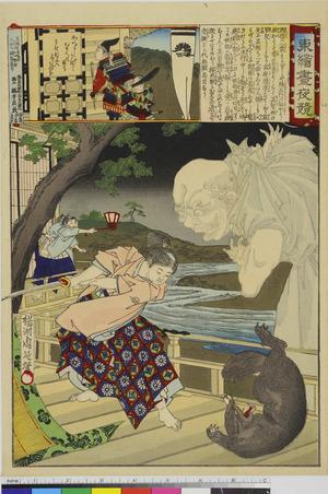 Toyohara Chikanobu: 「東絵昼夜競」 - Ritsumeikan University