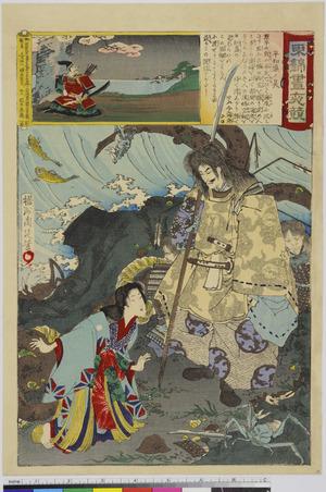 Toyohara Chikanobu: 「東錦昼夜競」 - Ritsumeikan University