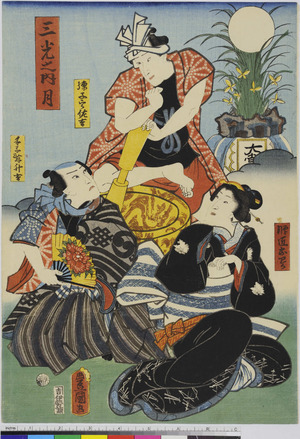 Utagawa Kunisada: 「三光之内 月」 - Ritsumeikan University