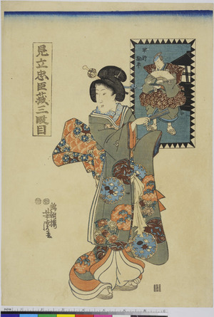 Utagawa Yoshitora: 「見立忠臣蔵」 - Ritsumeikan University