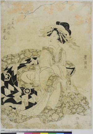 Utagawa Toyokuni I: 「三美人」 - Ritsumeikan University