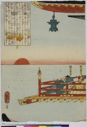 Utagawa Kuniyoshi: - Ritsumeikan University