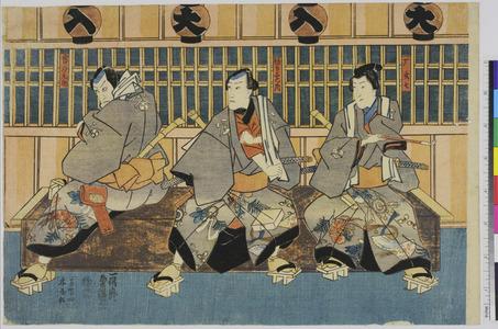 Utagawa Kunisada: 「雁文七」「極印千右衛門」「雷庄九郎」 - Ritsumeikan University