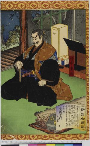 豊宣: 「新撰太閤記」 - Ritsumeikan University