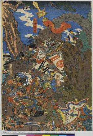 Utagawa Kuniyoshi: 「神功皇后」「大友佐手彦」「伊貢奈」 - Ritsumeikan University