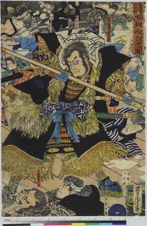 Utagawa Yoshitora: 「美濃国赤坂宿 熊坂夜討之図」 - Ritsumeikan University