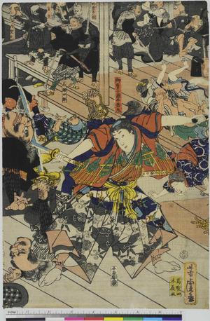 Utagawa Yoshitora: 「御曹司源牛若丸」 - Ritsumeikan University