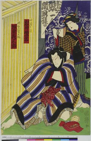 Utagawa Kuniteru: 「女房おなみ 岩井紫若」「明石志賀之助 坂東彦三郎」」 - Ritsumeikan University