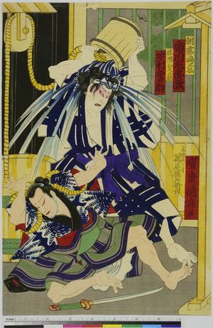 Utagawa Kuniteru: 「朝霧島蔵 市川左団次」「猿隈和太蔵 中村鷺助」 - Ritsumeikan University