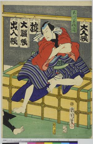 Toyohara Kunichika: 「天川屋儀兵衛」 - Ritsumeikan University