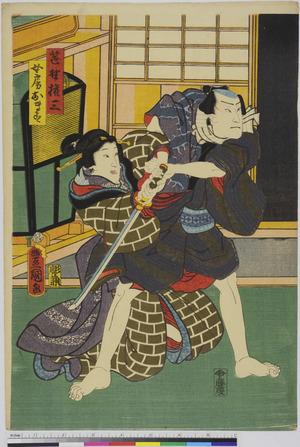 Utagawa Kunisada: 「笹野権三」「女房おます」 - Ritsumeikan University