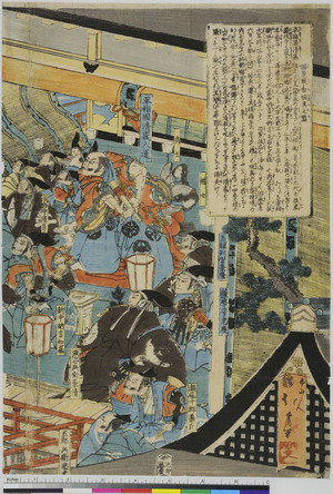 Fukao Hokui: 「福原殿舎怪異之図」 - Ritsumeikan University