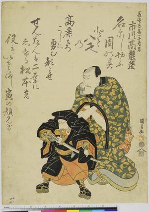 Utagawa Kunisada: 「長崎為基一子為若 市川高麗蔵」 - Ritsumeikan University