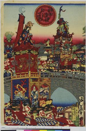 Utagawa Kunitoshi: 「神田祭礼だし一覧」 - Ritsumeikan University
