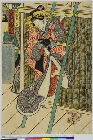 Utagawa Kuniaki: 「傾城おかる 沢村田之助」 - Ritsumeikan University